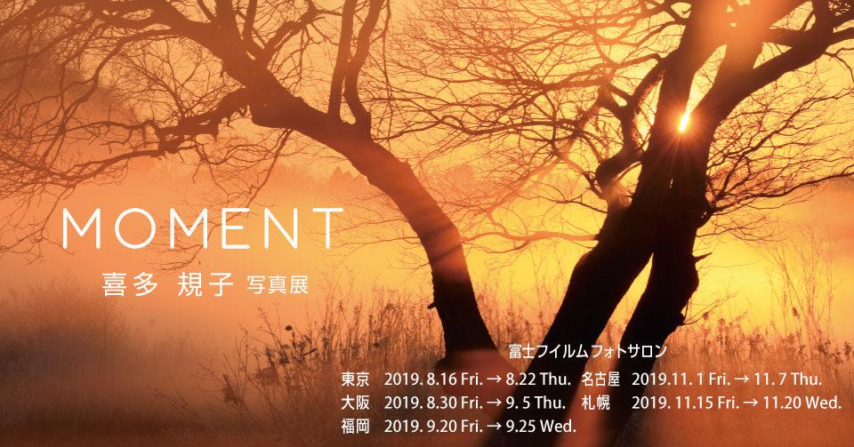 喜多規子 写真展 MOMENT 2019 個展 富士フイルムフォトサロン Noriko KIta